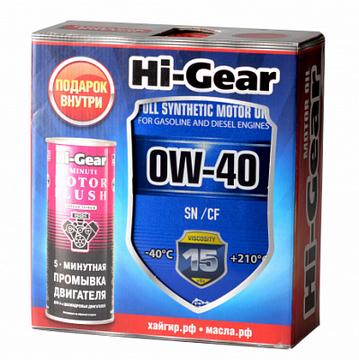 Масло моторное синтетическое Hi-Gear 0W40 SN/CF 4л + подарок