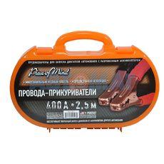 Провода для прикуривания 2,5м 400А ZiPower