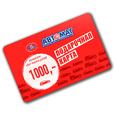 Подарочная карта Автомаг номиналом 1000 рублей