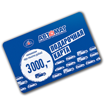 Подарочная карта Автомаг номиналом 3000 рублей