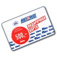 Подарочная карта Автомаг номиналом 500 рублей
