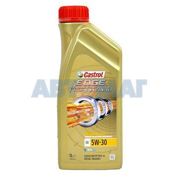 Масло моторное Castrol EDGE Professional OE 5w30 1л синтетическое
