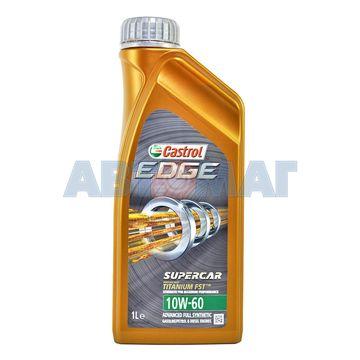 Масло моторное Castrol EDGE 10w60 SuperCar 1л синтетическое