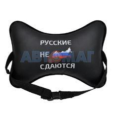 """Подушка на подголовник """"Русские не сдаются"""""""