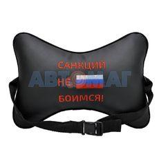 "Подушка на подголовник ""Санкций не боимся"""