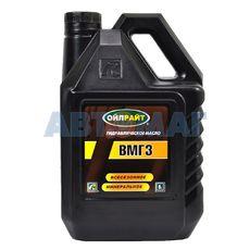 Масло гидравлическое OIL RIGHT ВМГЗ 5л