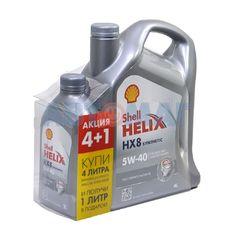 Масло моторное Shell Helix HX8 5W40 4л+1л в подарок синтетическое