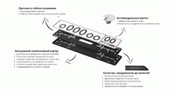 Рамка номерного знака RCS черная силикон
