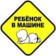 """Знак """"Ребёнок в машине"""" наружный, самоклеящийся 120х150, в пакете"""