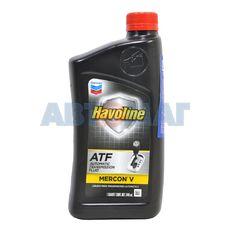 Жидкость для АКПП Chevron Havoline ATF Mercon V 0,946л